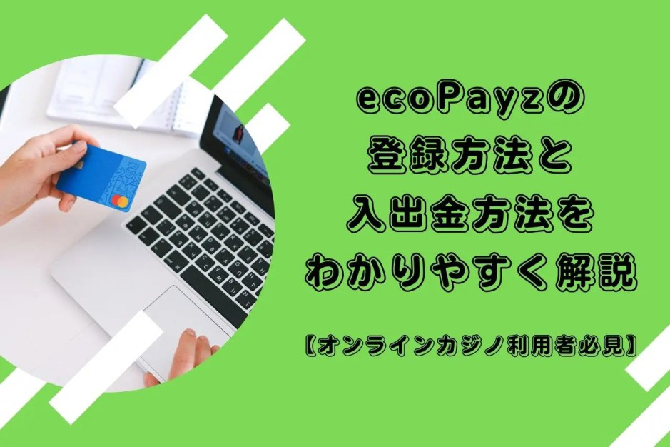 ecoPayzの登録方法と入出金方法をわかりやすく解説【オンラインカジノ利用者必見】