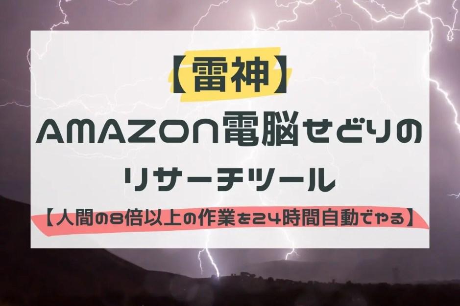 【雷神】Amazon電脳せどりのリサーチツール【人間の8倍以上の作業を24時間自動でやる】