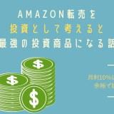 Amazon転売を投資として考えると最強の投資商品になる話【月利10%以上も余裕で狙える】