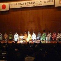 第4回しきなみ子ども短歌コンクール表彰式