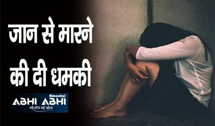 Himachal: Forcibly entered the house and raped a 26-year-old girl twice, case registered
