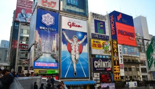 大阪で無料で暇つぶしできる場所7選!大阪在住の筆者がご紹介!