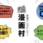 漫画村がついに閉鎖?漫画村の代わりになる無料読み放題サイト5選!