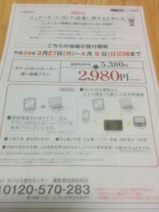 株式会社ADS Wi-Fi ポケットルーター