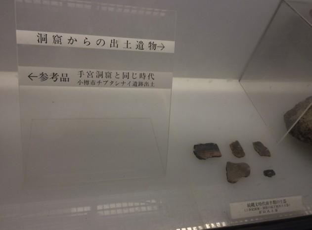 手宮洞窟 石器類