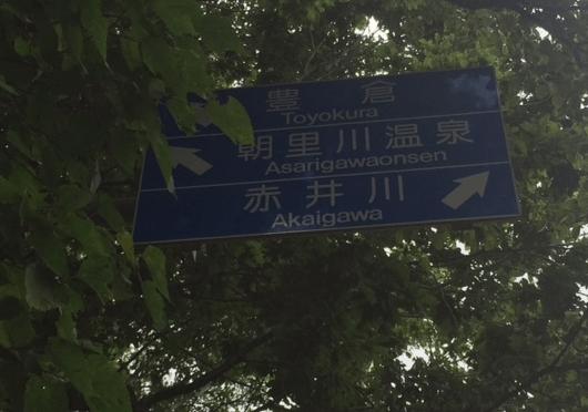 旧軍事道路