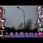【三井美唄炭鉱】美唄市南美唄町 南美唄駅周辺【散策】