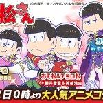 【ウチ姫】まさかのおそ松さんとのコラボ!?一体姫とは・・・?