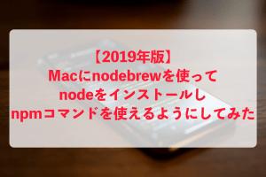node-install-guide