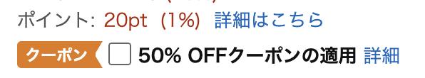 amazon-50%-off-coupon