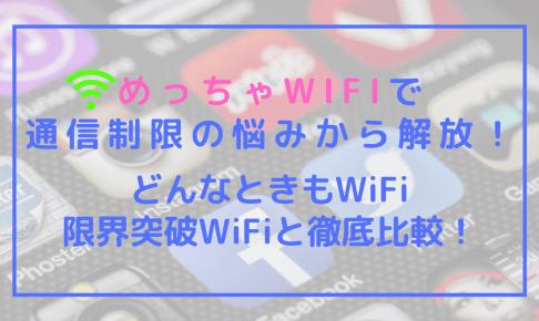 めっちゃWiFiで 通信制限の悩みから解放!