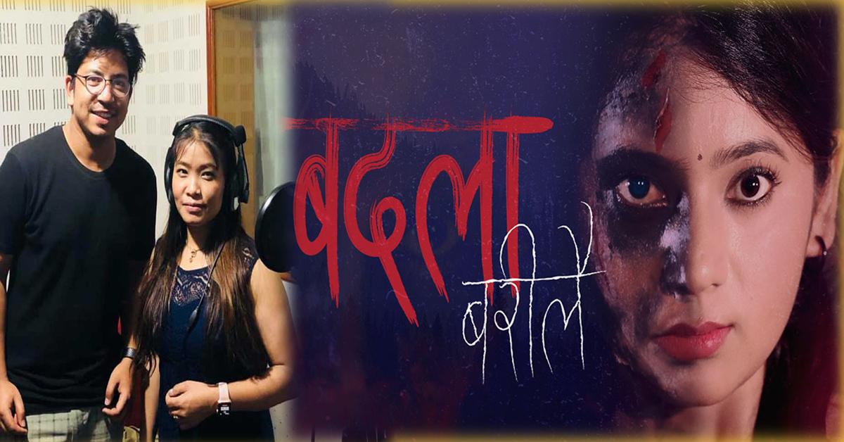 महिलाको विद्रोही स्वर 'बदला बरिलै' ट्रेण्डिङमा (भिडियो)