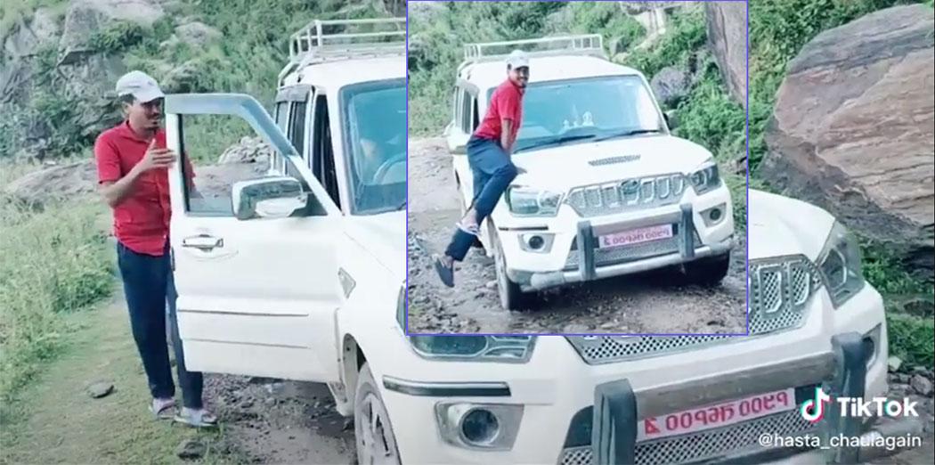 यी पो रहेछन् गुडिरहेको सरकारी गाडीमा टिकटक बनाउने 'मूर्ख' चालक