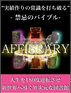 affibrary