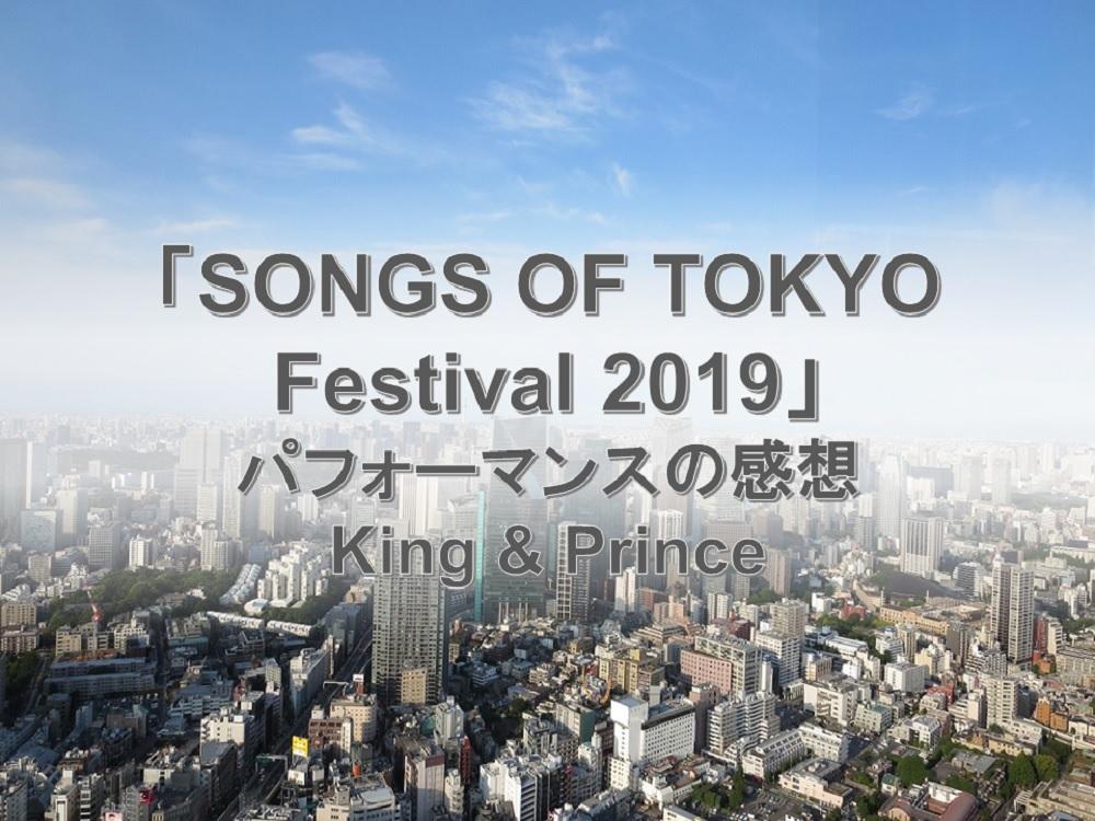SONGS OF TOKYO 2019のキンプリ出演部分の感想
