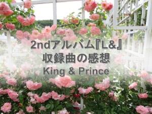 キンプリの2ndアルバムL&(ランド)収録曲の感想