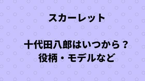 スカーレット☆十代田八郎役・松下洸平はいつから出演?モデルや