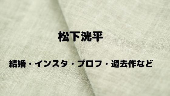 松下洸平は結婚してる?インスタやプロフィール、経歴、出演作