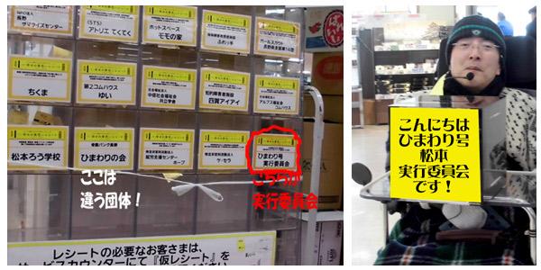 イオン南松本店でレシートキャンペーン