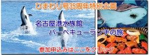 ひまわり号の旅申込み画像