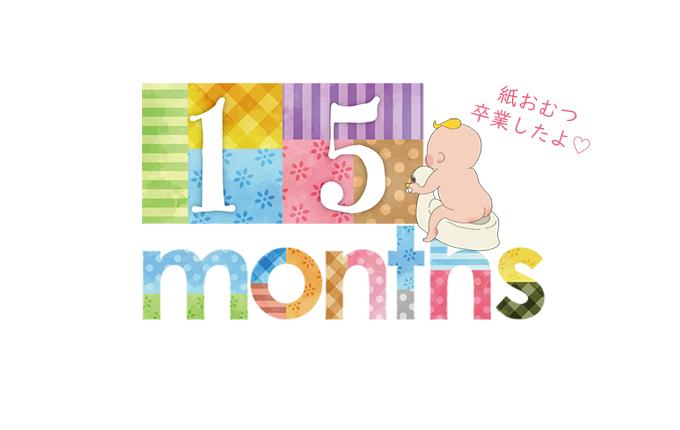 1歳3か月☆紙おむつ、卒業しました♡サブロー おむつはずしの記録一覧
