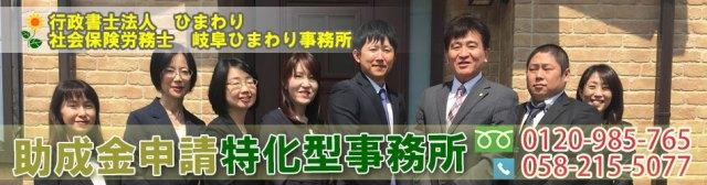 岐阜労務管理 36協定 はんこレス