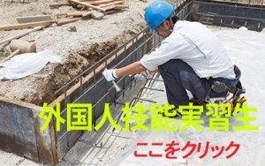 建設業,許可,申請代行,金看板,外国人雇用,岐阜,開業,経営支援