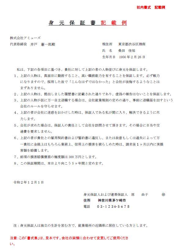 身元保証書 極度額 労務管理 岐阜ひまわり事務所