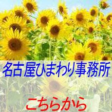 名古屋 会社設立