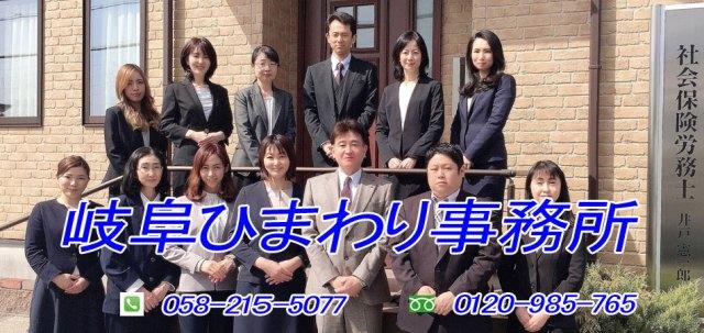 岐阜ひまわり事務所