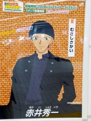 JR中央線・武蔵境駅「赤井秀一」のポスター