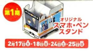 第1期・5駅ゴール賞の画像