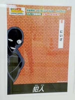 JR武蔵野線・新座駅「犯人」のポスター