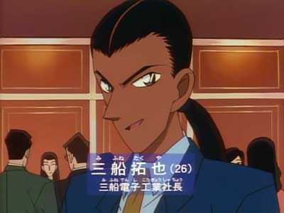 名探偵コナン・三船拓也の画像
