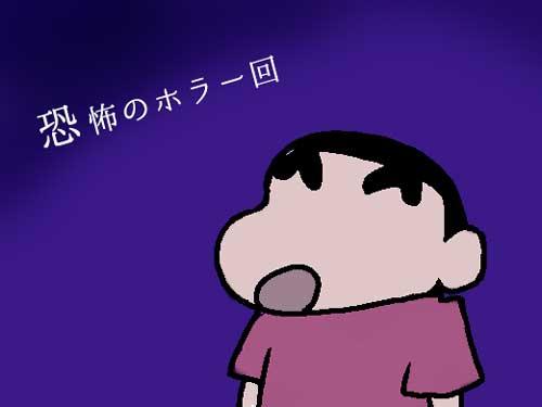 【全40話以上】クレヨンしんちゃん恐怖のホラー回をまとめて紹介!