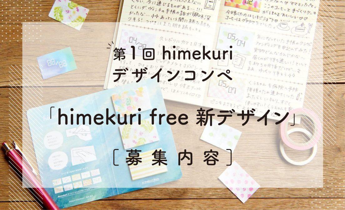 第1回 himekuri デザインコンペ「himekuri free 新デザイン」