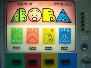 Японски автомат за презервативи според кръвната група