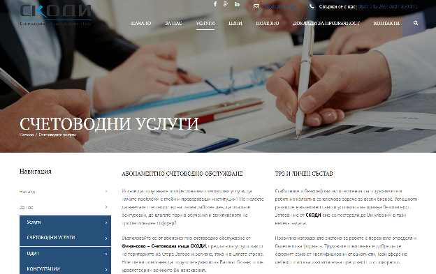 Портфолио – копирайтинг счетоводен сайт