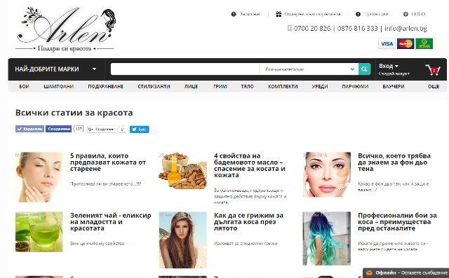 Портфолио – Абонамент блог статии професионална козметика