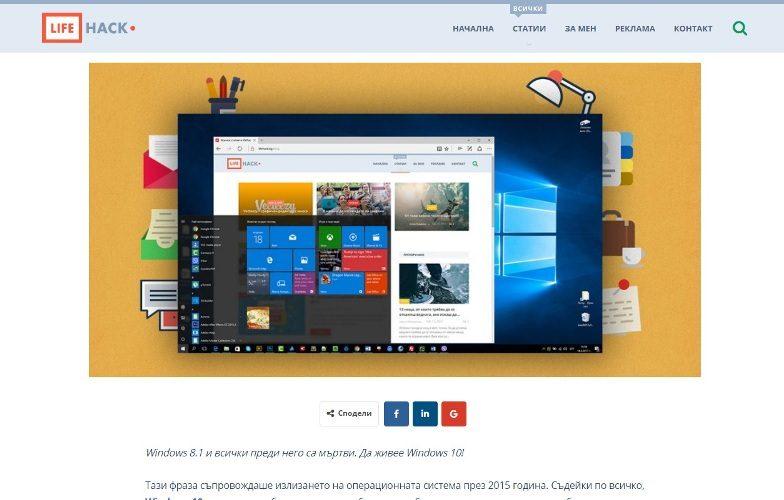 Статия, обзор (ревю) на Windows 10