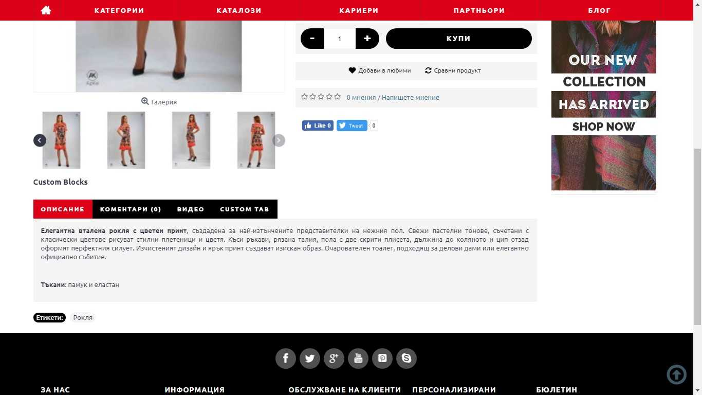 Портфолио – описания дрехи онлайн магазин