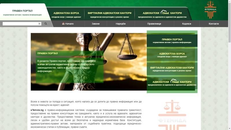 Портфолио – Начална страница правен портал