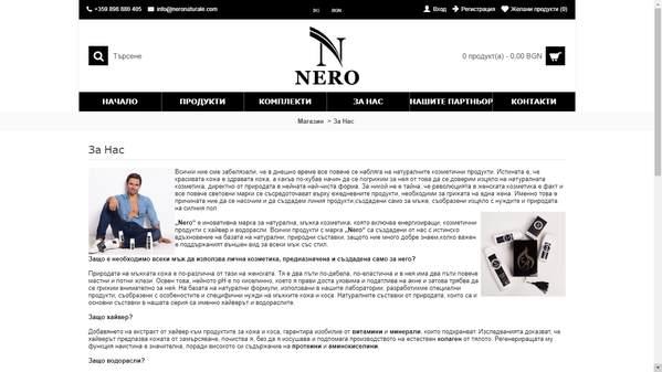 """Портфолио – сайт за натурална козметика, категория """"За нас"""""""