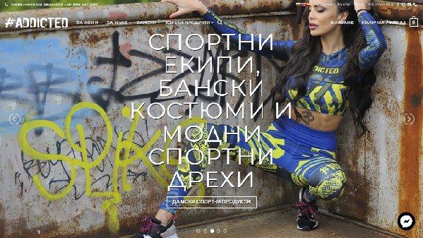 Портфолио – съдържание за сайт спорт, спортни облекла