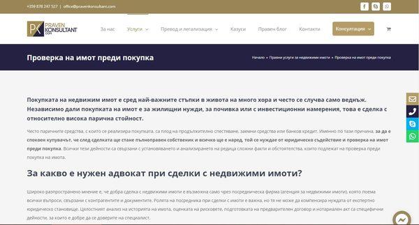 копирайтър, съдържание за сайт, статии за сайт