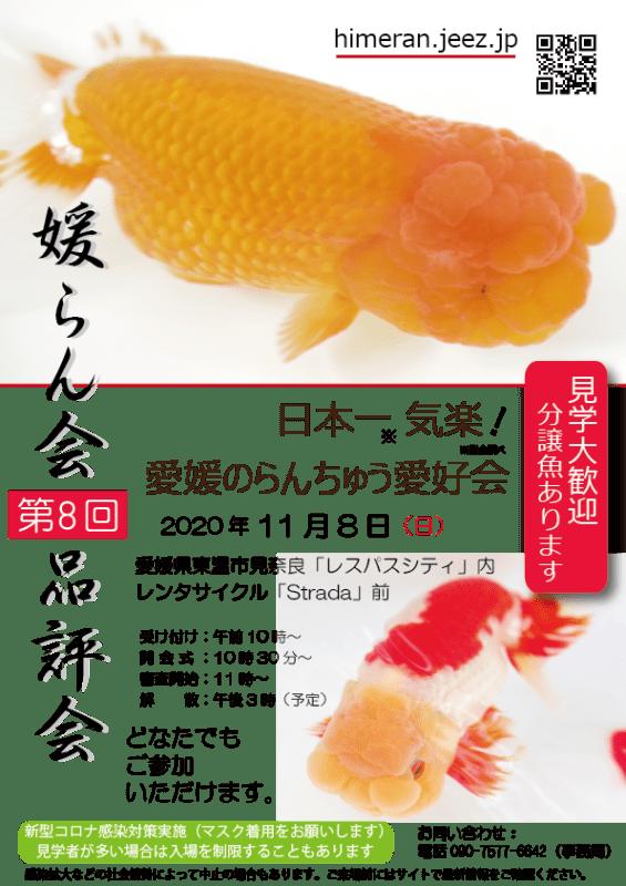 媛らん会 第8回品評会ポスター