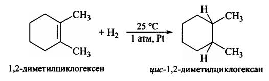 каталитическое гидрирование 1,2-диметилциклогексена