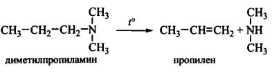 получение алкенов из сложных аминов получение пропилена из диметилпропиламина