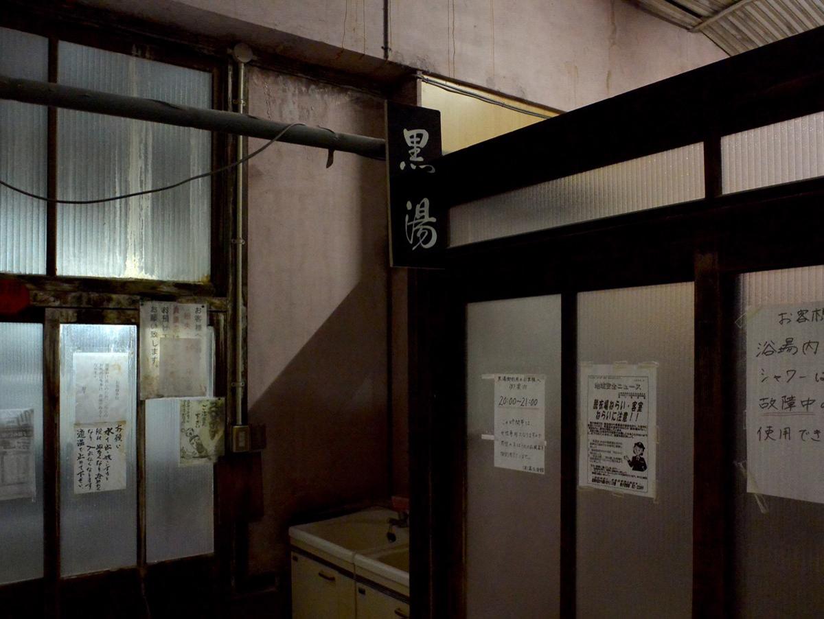 クセのある湯が、クセに鳴子!/東鳴子温泉・高友旅館