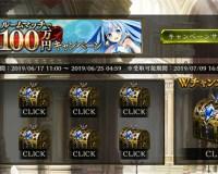 100万円キャンペーン!